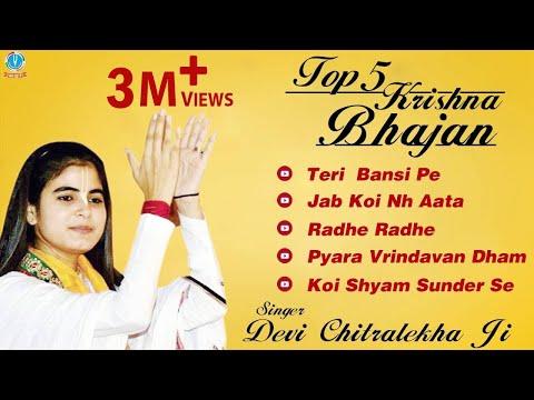 Krishna - Top 5 Krishna Bhajan | Best Juke Box 2016 | Devi Chitralekha Ji | Hit Devotional Songs thumbnail