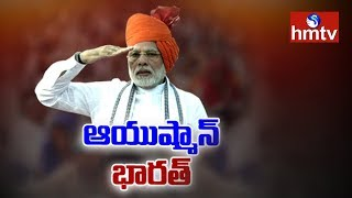 PM Modi Announces Healthcare Scheme Aayushman Bharat | 72nd Independence Day | hmtv