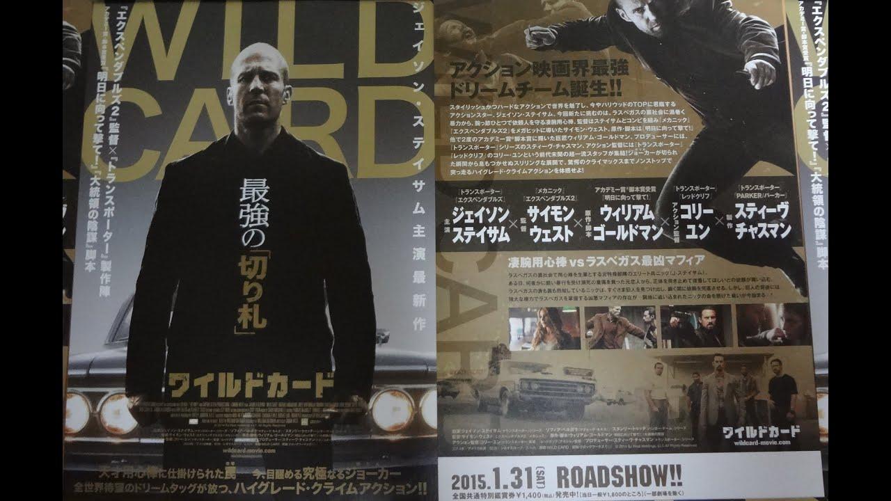 田中康男 ワイルドカード (2015) 映画チラシ ジェイソン・ステイサム マイケル・アンガラノ