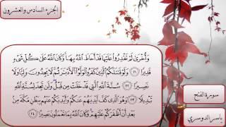 سورة الفتح كاملة بصوت الشيخ ياسر الدوسري (رائعة)