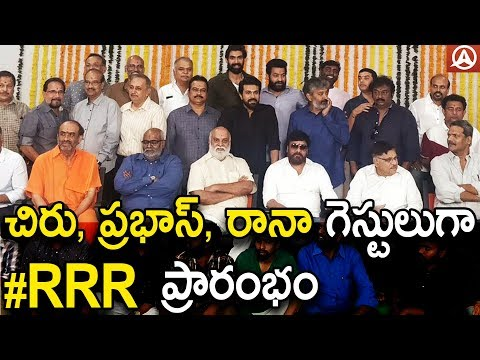 Chiranjeevi Clap For RRR Movie Launch | Jr Ntr | Ram Charan || Namaste Telugu
