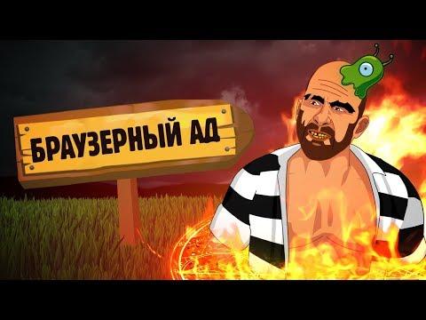 Полная история браузерных ферм!