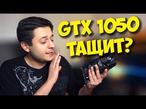 ВИДЕОКАРТА ДЛЯ ИГР / GTX 1050 ЭТО ТОП ДЛЯ СБОРКИ ПК?