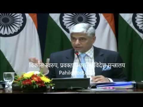 Indian Foreign Ministry Spokesperson about Nepal Blockade