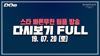 2019.7.20(토) [깝도이] 스타 빨무 팀플