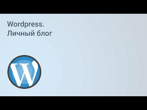 Wordpress. Личный блог. Установка Wordpress на локальный хостинг. Урок 1 [GeekBrains]