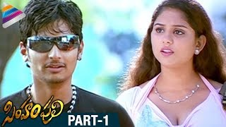 Latest Telugu Movies | Simham Puli Telugu Full Movie | Part 1 | Jeeva | Divya Spandana | Singam Puli