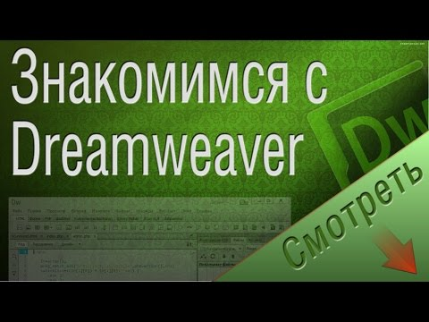 Видеоуроки Adobe Dreamweaver CS6 - видео