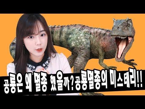 공룡은 왜 멸종했을까? 공룡멸종의 미스테리!!★한나TV