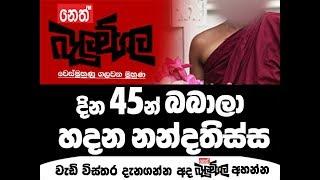 Balumgala 10-10-2017 nandathissa