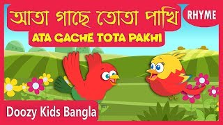 Ata Gache Tota Pakhi | আতা গাছে তোতা পাখি | Famous Bengali Nursery Rhymes for Children | Doozy Kids