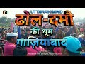 [HD] ग़ाज़ियाबाद में उत्तराखण्डी मेले का डांस 25 December 2017 Uttarakhand Dance in Ghaziabad