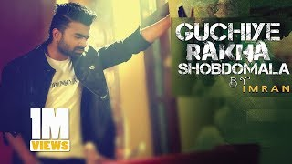 Guchiye Rakha Shobdomala | Imran | Bangla new song 2017 | DMS Studio video