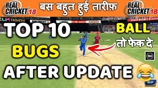 Top 10 Bugs After Update 🤣🤣 | Real Cricket 18 🤣🤣 | Fix Bugs