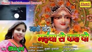 Jaa E Chanda    Hindi Bhakti Durga Mata Song 2016    New Hindi Bhajan    Dipika Sharma