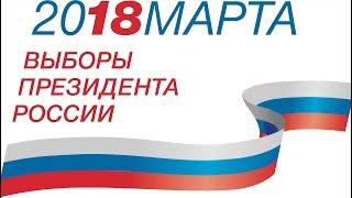 Выборы-2018. Подсчет голосов: 60 минут и Вечер с Соловьевым подводят итоги