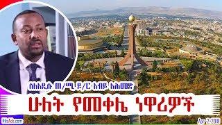 Ethiopia: ሁለት የመቀሌ ነዋሪዎች በዶ/ር አብይ Mekelle Tigary Comments on PM