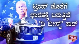 Do You Know The Facts Of US President Donald Trump's Official Car 'The Beast'..?