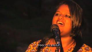 By Rohobot Art Ministry  l Yimetal l New Mezmur Protestant 2018 - AmlekoTube.com