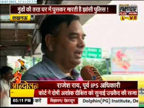 Aandolan: Uttar Pradesh police turns villain for the common people