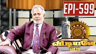 Sirappu Virunthinar 19-08-2015 Ashok Kumar Kannappan Interview – Kalaignar TV Vidiyale Vaa Show 19-08-15 Episode 599