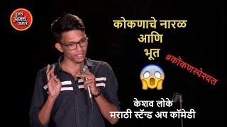 कोकणाचे नारळ आणि भूत - Keshav Loke -  Marathi Standup Comedy