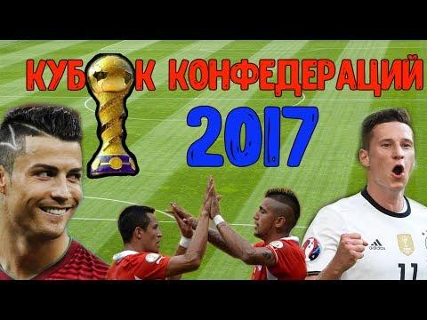Кубок Конфедераций 2017 в России