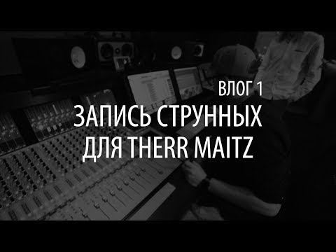 Влог 1. Запись струнных для THERR MAITZ