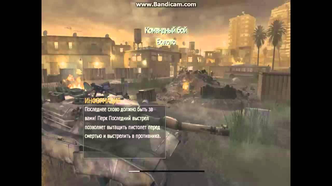 Call of duty modern warfare 2 википедия
