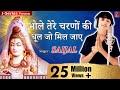 बाबा तेरे चरणों की  Baba Tere Charno Ki Bhole Tere Charno Ki | Singer   Saijal  सैजल