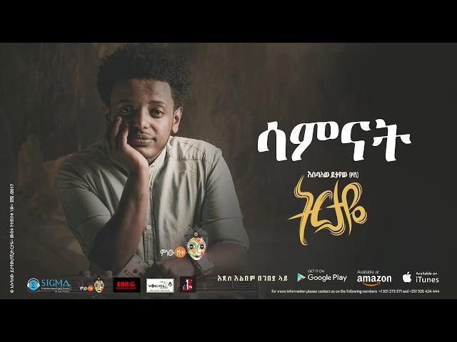 Esubalew Yetayew - Samenat - New Ethiopian Music 2017