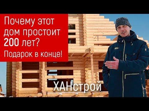 СТРОИТЕЛЬСТВО ДОМА ИЗ БРЕВНА в Красноярске. Строим сруб из оцилиндрованного бревна и бруса под ключ