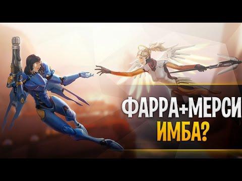 Фарра + Мерси ИМБА? | Как играть Фарру и Ангела | Как контрить Фарру