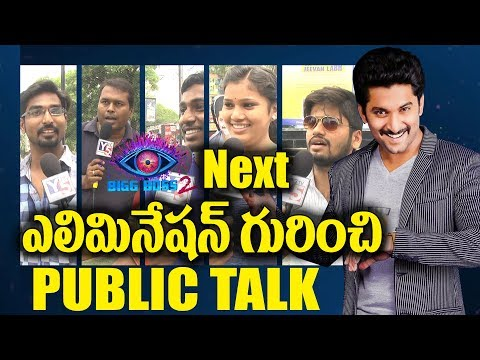 Public Opinion on Big Boss 2 Telugu Next Elimination | Y5 tv |