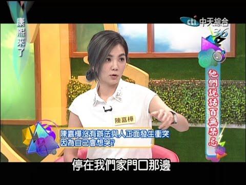 2014.09.09康熙來了 他們說話百無禁忌