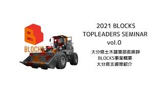 大分県建設産業女性活躍推進事業「BLOCKS」動画