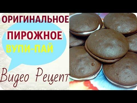 Пирожное  ВУПИ ПАЙ / КЛАССИЧЕСКИЙ рецепт