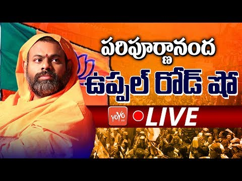 Swami Paripoornananda Road Show LIVE | Telangana BJP Public Meeting LIVE UPPAL | YOYO TV