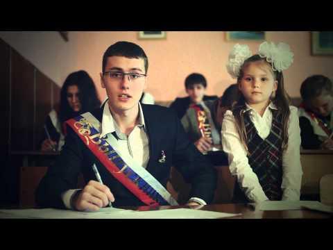 Школьный клип 11 - А Школа 48 Владивосток Выпуск 2013