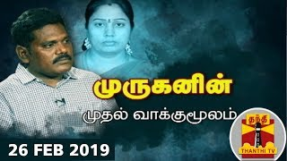 Murugan | Nirmala Devi Case | Thanthi Tv