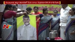 Anganwadi Workers Perform Palabhishekam to Chandrababu Portrait in Tenali | Guntur District | NTV
