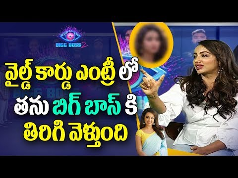 Actress Tejaswi Madivada About Re-Entry In Bigg Boss Season 2 Telugu | ABN Telugu