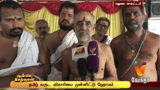Aanmiga Nigalvugal   ஆன்மிக நிகழ்வுகள் - இறைச் செய்திகளின் தொகுப்பு (14/01/2019)