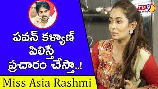 పవన్ కళ్యాణ్ పిలిస్తే  ప్రచారం చేస్తా.! | Miss Asia Rashmi Thakur About Pawan Kalyan Janasena | TV90