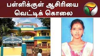 பள்ளிக்குள் ஆசிரியை வெட்டிக் கொலை; ஒருதலைக் காதல் காரணமாக என்ற கோணத்தில் விசாரணை | #Teacher