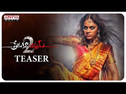 Prema Katha Chitram 2 Movie Teaser | Sumanth Ashwin, Nandita Swetha | Hari Kishan