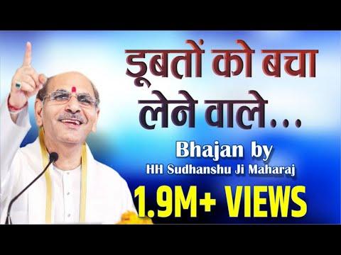 Sudhanshuji Maharaj - Bhajan- Doobto Ko Bacha Lene Wale video