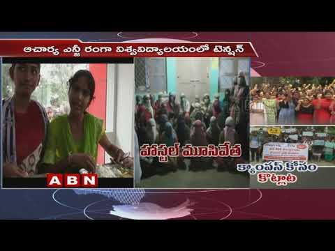 Acharya N.G Ranga University Students Protest Over AO, AEO Posts | ABN Telugu