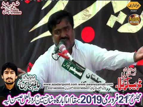 Allama afzal raket majlis 21 february 2019 krodh lal ahsan zakir alam abbas bhatti