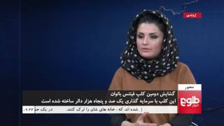 MEHWAR: Opening Of Women Fitness Club Discussed